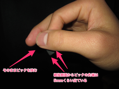 【初心者向け】ピックの持ち方と右手のフォームについて