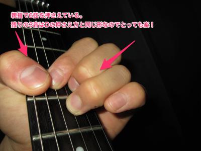 ギターでの左手親指使用のススメ〜手が大きい人向け〜
