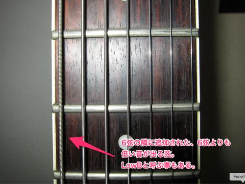 7弦ギター2