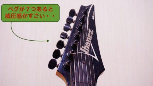 7弦 ヘッド