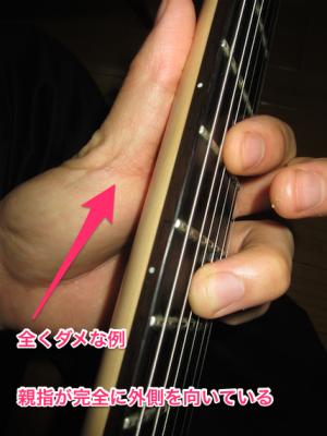 左手親指の位置