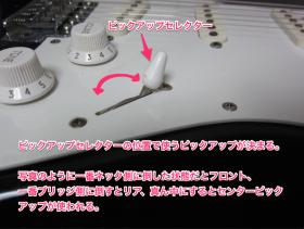 ギターのピックアップ切り替えによる音の変化の傾向