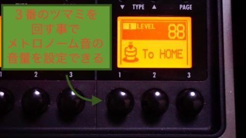 s_メトロ音量