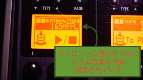 s_メトロ、音変更