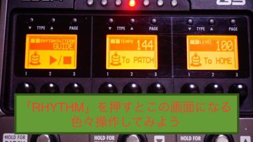 s_メトロノーム画面
