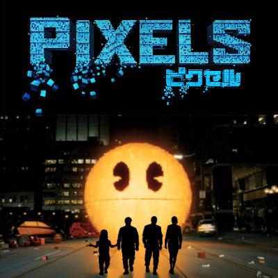 映画「PIXELS」はゲーマーにはタマらない良作だった