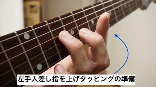左手タッピング2
