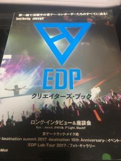 EDPクリエイターズ・ムックの作曲家的レビュー
